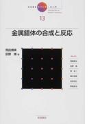 岩波講座現代化学への入門 13 金属錯体の合成と反応