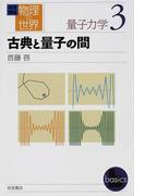 岩波講座物理の世界 量子力学3 古典と量子の間