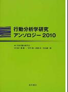行動分析学研究アンソロジー 2010