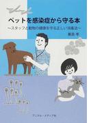 ペットを感染症から守る本 スタッフと動物の健康を守る正しい消毒法