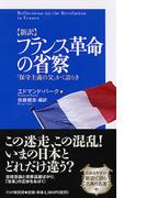 フランス革命の省察 新訳 「保守主義の父」かく語りき