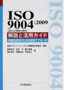 ISO 9004:2009〈JIS Q 9004:2010〉解説と活用ガイド 持続的成功のための品質アプローチ (Management System ISO SERIES)