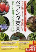 もっと楽しく!本格的に!ベランダ菜園おいしい野菜づくりのポイント70 限られたスペース・環境でもしっかり育つ! (コツがわかる本)