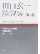 田口玄一論説集 第1巻 管理と調節と検査,工程の設計,計測