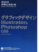 グラフィックデザインIllustrator & Photoshop〈CS5〉 基礎からしっかり学べる信頼の一冊 (デジハリデザインスクールシリーズ)
