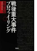 戦後重大事件プロファイリング (宝島SUGOI文庫)(宝島SUGOI文庫)