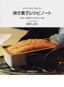 焼き菓子レシピノート ナチュラルにくらしたい 卵なし・乳製品ひかえめのレシピ集 (旭屋出版MOOK)(旭屋出版mook)