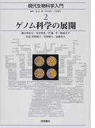 現代生物科学入門 2 ゲノム科学の展開