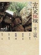 古代史探検 京・山城