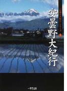 安曇野大紀行 太古からの歴史悠久のロマン (「信州の大紀行」シリーズ)