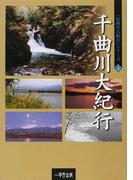 千曲川大紀行 日本一の大河・千曲川のすべて (「信州の大紀行」シリーズ)