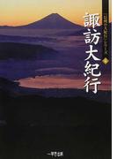 諏訪大紀行 よみがえる諏訪人の物語 (「信州の大紀行」シリーズ)