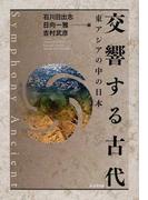 交響する古代 東アジアの中の日本