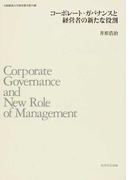 コーポレート・ガバナンスと経営者の新たな役割 (大阪経済大学研究叢書)