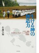 生ける神の創造力 ソロモン諸島クリスチャン・フェローシップ教会の民族誌