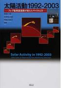 太陽活動1992−2003 フレア監視望遠鏡が捉えたサイクル23