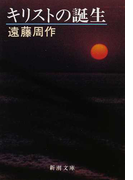 キリストの誕生 改版 (新潮文庫)(新潮文庫)