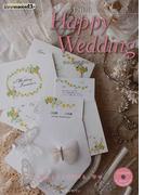 手作りHappy Wedding ウエディングペーパーアイテムと小物の本