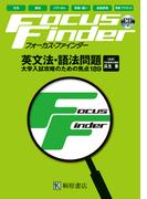 Focus Finder英文法・語法問題 大学入試攻略のための焦点189