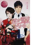 君が好きだから Mika & Shiho (エタニティブックス Rouge)(エタニティブックス)