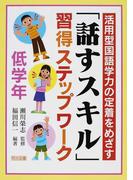 活用型国語学力の定着をめざす「話すスキル」習得ステップワーク 低学年