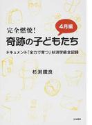 完全燃焼!奇跡の子どもたち 4月編 ドキュメント「全力で育つ」杉渕学級全記録