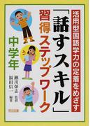 活用型国語学力の定着をめざす「話すスキル」習得ステップワーク 中学年