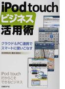 iPod touchビジネス活用術 クラウド&PC連携でスマートに使いこなす