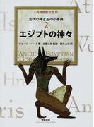 エジプトの神々 (大英博物館双書 古代の神と王の小事典)