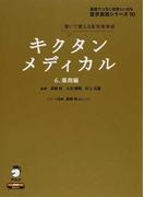 キクタンメディカル 聞いて覚える医学英単語 6 薬剤編 (医学英語シリーズ)