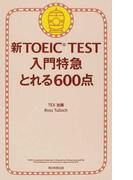 新TOEIC TEST入門特急とれる600点