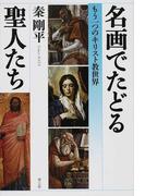 名画でたどる聖人たち もう一つのキリスト教世界