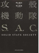 攻殻機動隊S.A.C.SOLID STATE SOCIETY