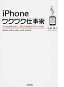 iPhoneワクワク仕事術 イヤな仕事も楽しく変わる仕組みのつくりかた