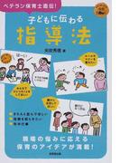 子どもに伝わる指導法 ベテラン保育士直伝! (SEIBIDO保育BOOK)