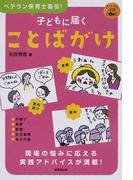 子どもに届くことばがけ ベテラン保育士直伝! (SEIBIDO保育BOOK)