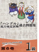 「ハングル」能力検定試験過去問題集1級 第6巻