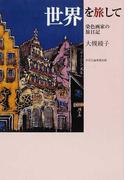 世界を旅して 染色画家の旅日記