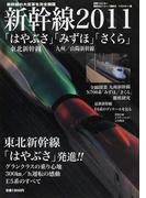 新幹線 2011 「はやぶさ」「みずほ」「さくら」