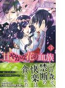 甘やかな花の血族 3 (MISSY COMICS)