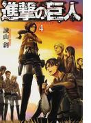 進撃の巨人 4 (講談社コミックス Shonen Magazine Comics)(少年マガジンKC)