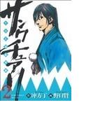 サンクチュアリ-THE幕狼異新- 2 (ジャンプ・コミックスデラックス)