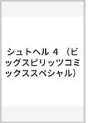 シュトヘル 4 (ビッグスピリッツコミックススペシャル)