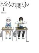 となりの関くん 1 (MFコミックス フラッパーシリーズ)(フラッパーシリーズ)