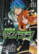 戦闘城塞マスラヲ 04 (角川コミックス・エース)(角川コミックス・エース)