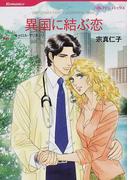 異国に結ぶ恋 (ハーレクインコミックス Romance)(ハーレクインコミックス)