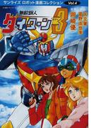 無敵鋼人ダイターン3 (サンライズロボット漫画コレクション)