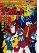 無敵超人ザンボット3 (サンライズロボット漫画コレクション)