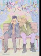 君とパレード (Canna Comics)(Canna Comics(カンナコミックス))