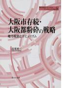 大阪市存続・大阪都粉砕の戦略 地方政治とポピュリズム (地方自治ジャーナルブックレット)
